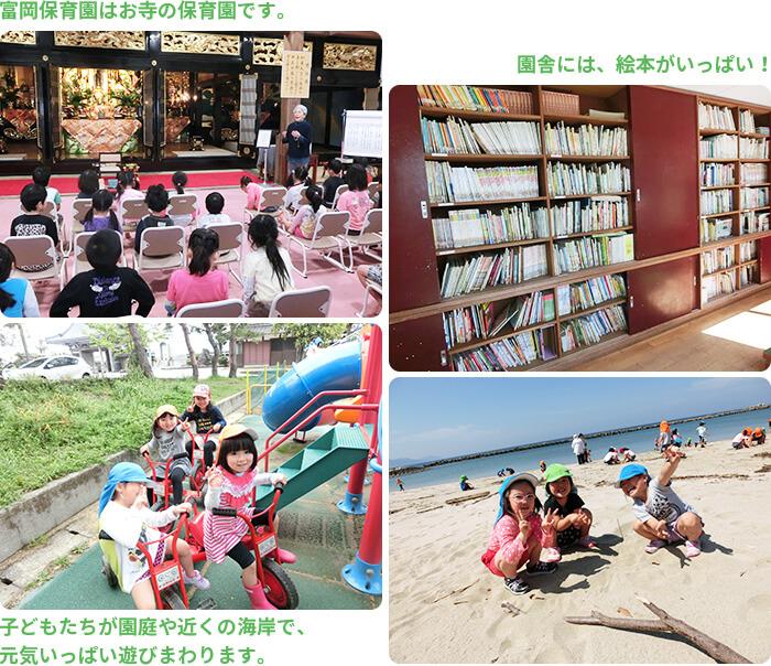 富岡保育園はお寺の保育園です。園舎には、絵本がいっぱい!子どもたちが園庭や近くの海岸で、元気いっぱい遊びまわります。